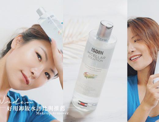 保濕卸妝水推薦